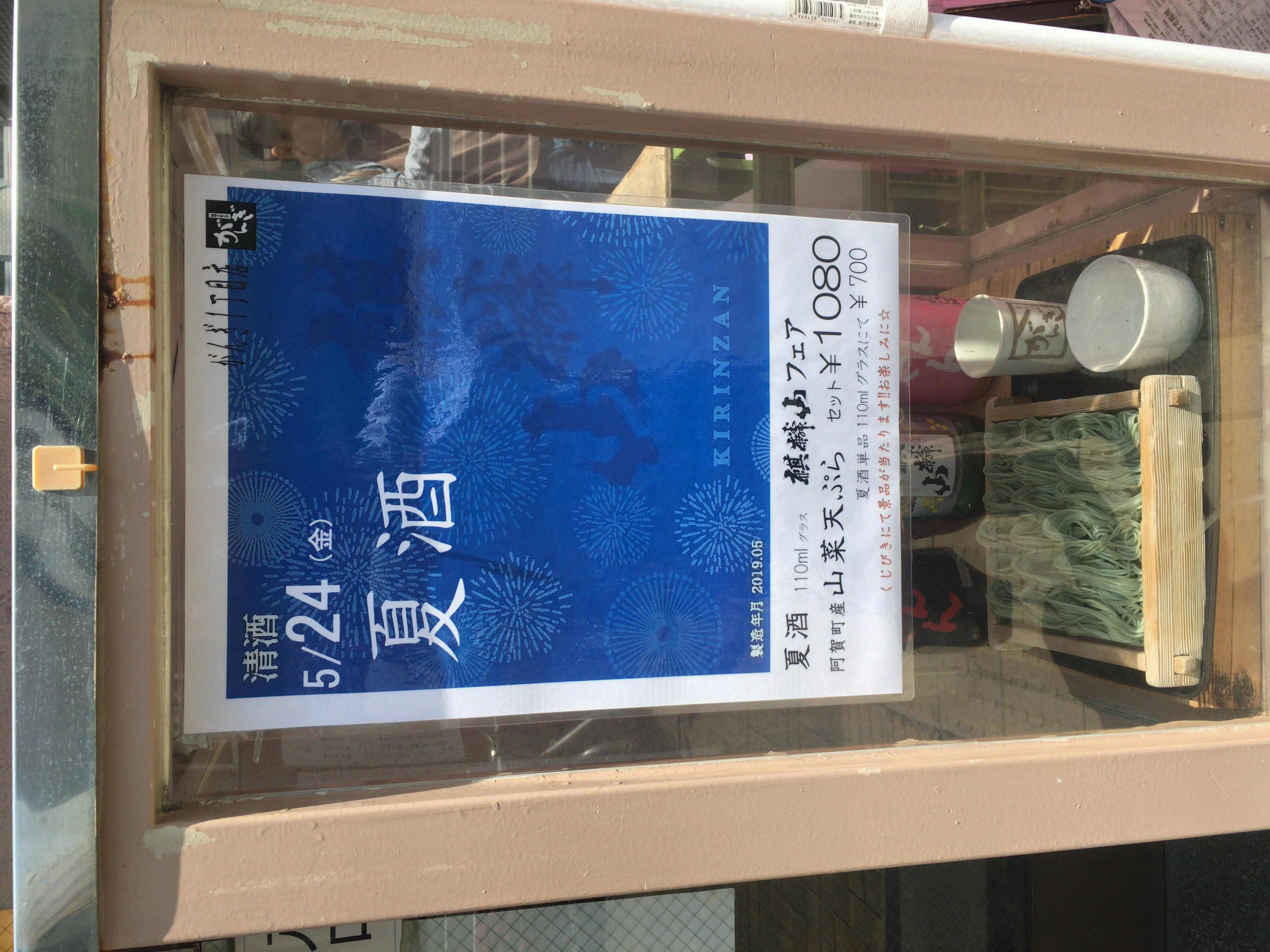 がんぎそば 麒麟山 夏酒フェア(5/24)