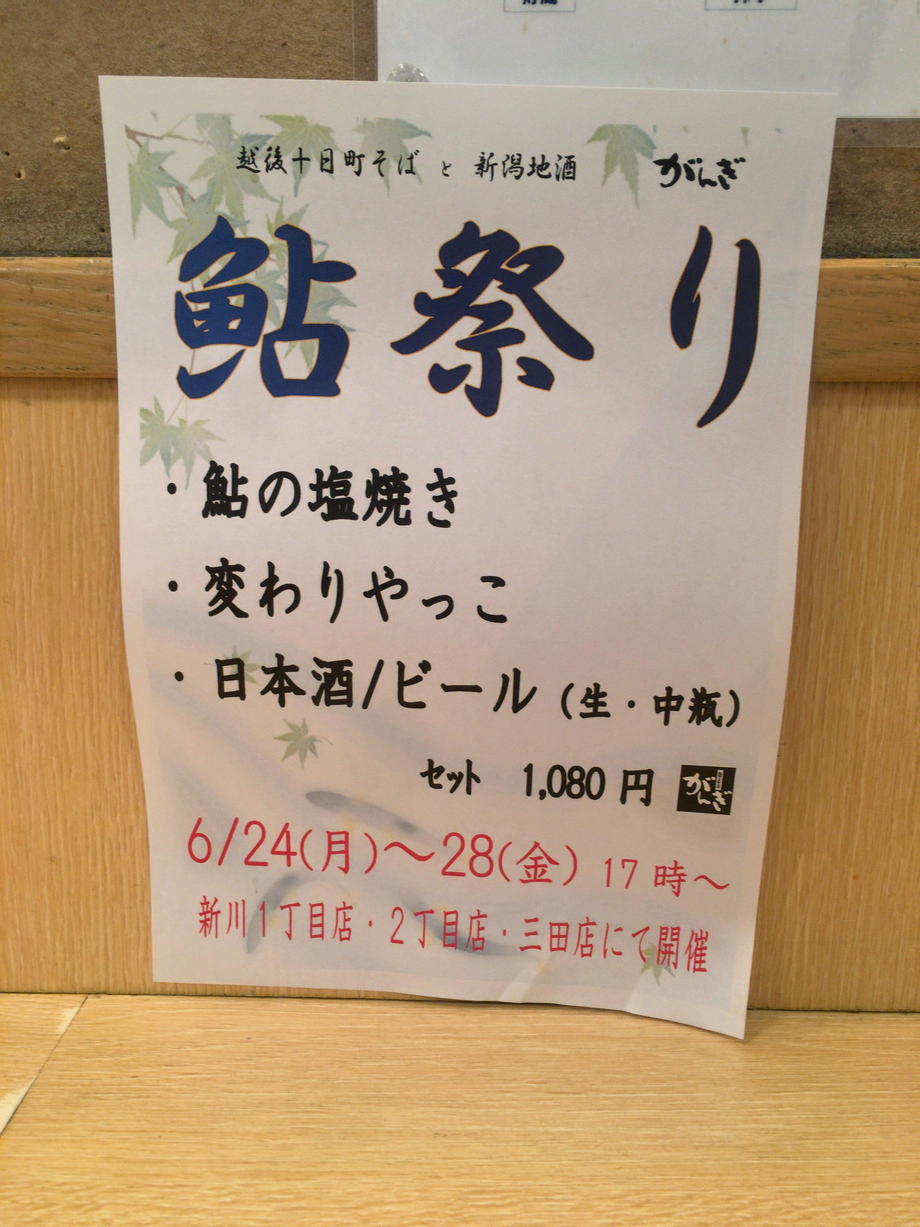 がんぎそば 鮎祭り(6/24〜6/28)