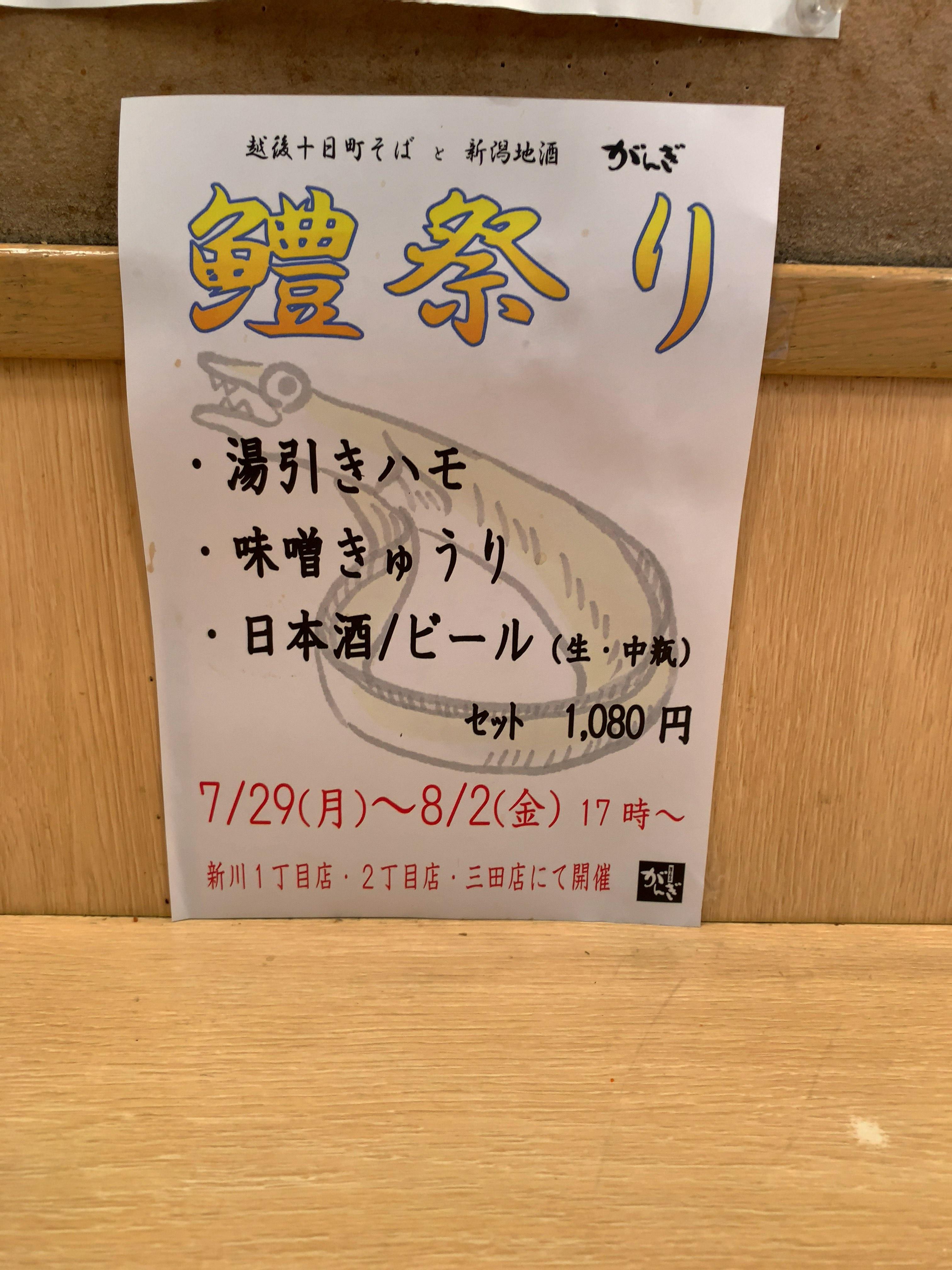 がんぎそば 鱧祭り(7/29〜8/2)